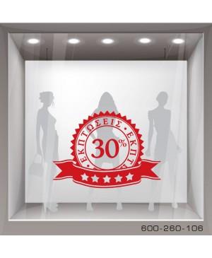 600-260-106