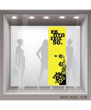 600-600-105